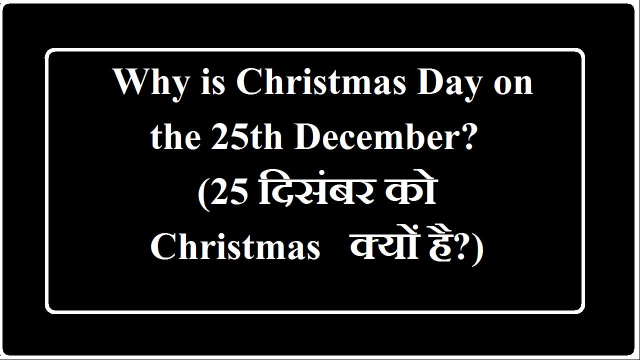 25 दिसंबर को Christmas क्यों है?