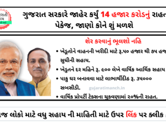 14 thousand corer rahat peckage declare benefits in gujarat