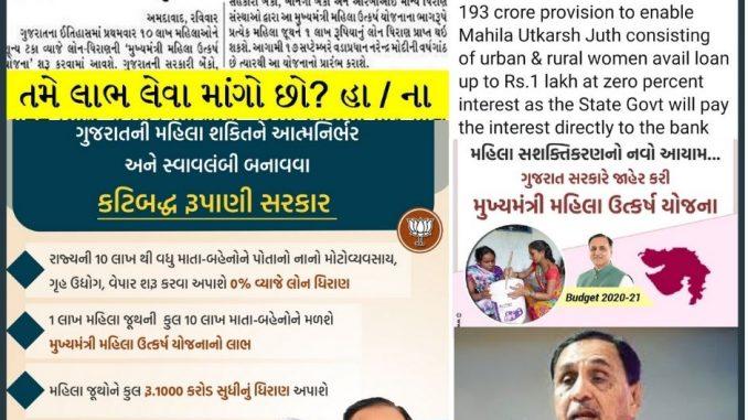 You are finding Mukhyamantri Mahila Utkarsh Yojana Gujarat 2020-21