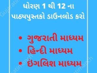 Download GCERT textbooks Standard 1 to 12 English Medium Hindi Medium Gujarati Medium