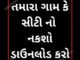 Download Maps All Cities and District of Gujarat