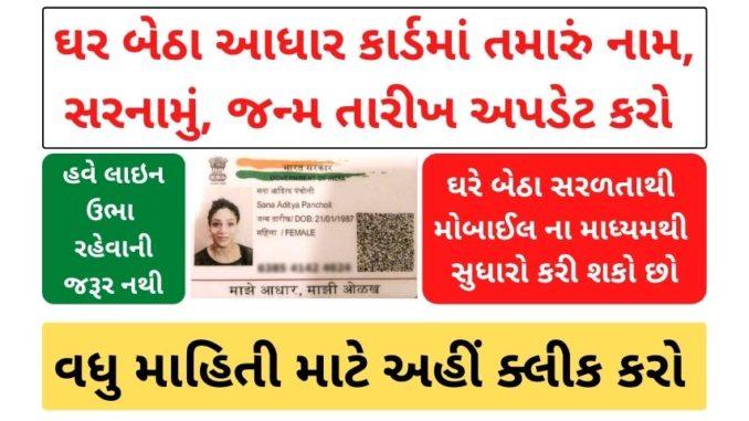 How To Update Aadhaar Card Details Name, Address, DOB, Mobile Number
