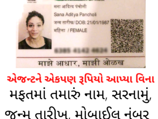 How To Update Aadhaar Card Details Name, Address, DOB, Mobile Number