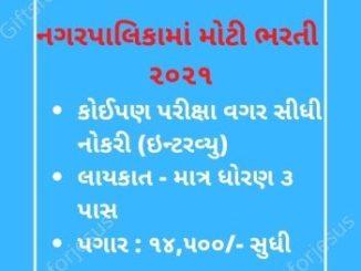 Municipal Corporation ( Mahanagar Palika) Recruitment 2021 Jobs