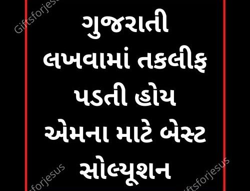 Gujarati Voice Typing Keyboard