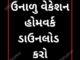 Summer Vacation Homework PDF For Gujarat Student 1-8