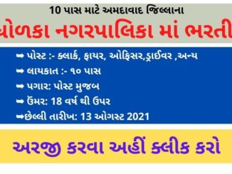Dholka [Dist. Ahmedabad] Nagarpalika Recruitment