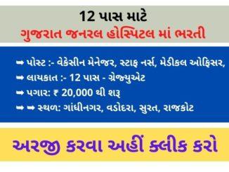 Gujarat General Hospitals Recruitment 2021
