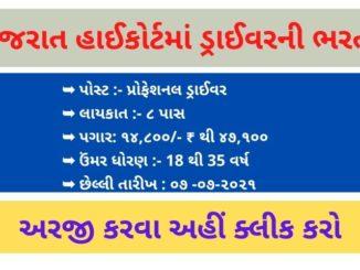 Gujarat High Court Driver Recruitment 2021 @hc-ojas.gujarat.gov.in
