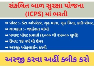 ICPS (Integrated Child Protection Scheme) Recruitment in Gujarat 2021