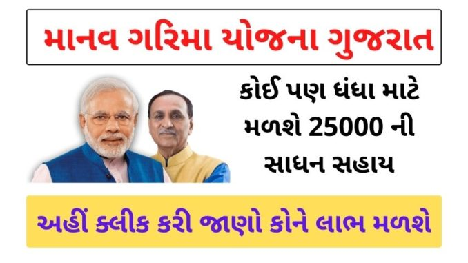 Information About Manav Garima Yojana Gujarat