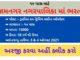 Jamanagar Municipal Corporation Driver Cum Machine Operator Recruitment