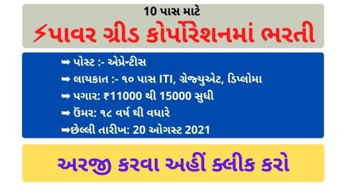 PGCIL Apprentice Recruitment 2021 @powergridindia.com