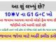Puzzle in Gujarati