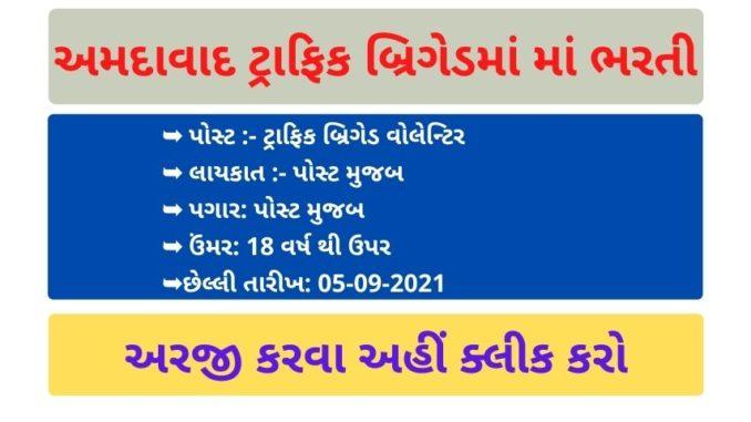 Amdavad Traffic Brigade Job @actptrbrecuitments.com