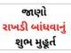 Best Choghadiya for Raksha bandhan 2021 | Rakhi Shubh Muhrat
