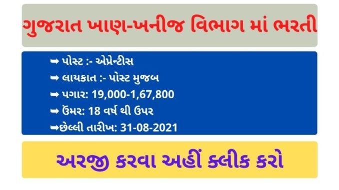 Gujarat Mineral Development Corporation Limited [GMDC]Recruitment 2021