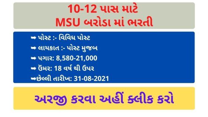 Job opportunity at MSU Baroda college   MSU Recruitment 2021