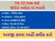 Job opportunity at MSU Baroda college | MSU Recruitment 2021