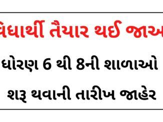 School Opening Date in Gujarat