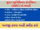 Surat Municipal Corporation (SMC)Recruitment2021 For Assistant Professor and Associate Professor