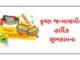 Wish You Happy Janmashtami in Gujarati