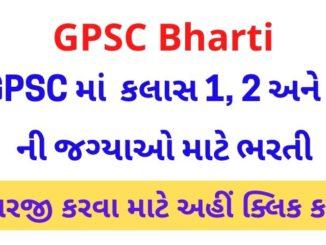 GPSC Class 1-2-3 Recruitment 2021-22 @gpsc.gujarat.gov.in