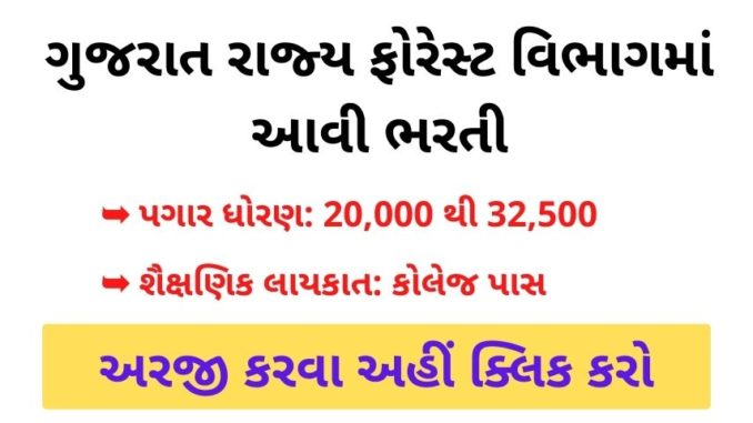 Gujarat State Forest Development Corporation (GSFDC) Recruitment 2021 @www.gsfdcltd.co.in