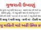 IQ Test Game Gujarati Puzzle