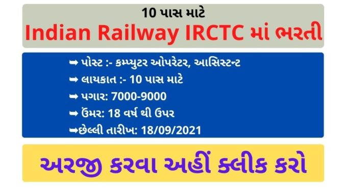 IRCTC Recruitment 2021 for Computer Operator, Programming Assistant