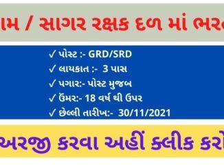 Gujarat Gram Rakshak Dal Recruitment 2021